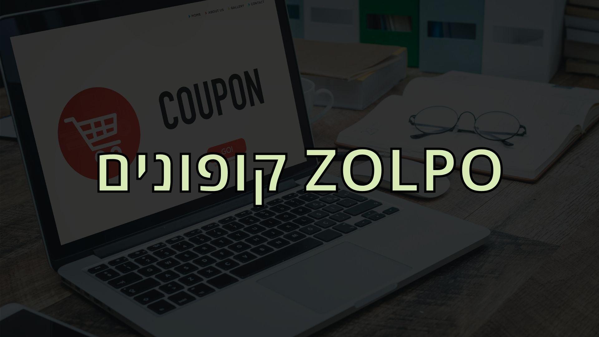 קופונים ZOLPO